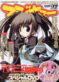 マジキュー Vol.32