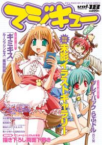 マジキュー Vol.18