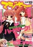 マジキュー Vol.25