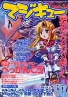 マジキュー Vol.27