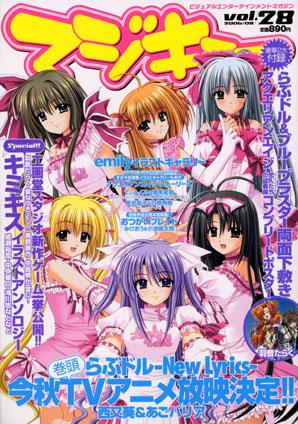 マジキュー Vol.28