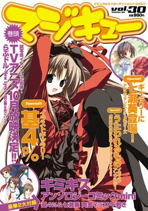 マジキュー Vol.30