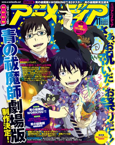 アニメディア2011年11月号