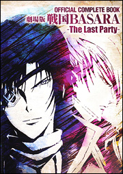 OFFICIAL COMPLETE BOOK 劇場版戦国BASARA -The Last Party-