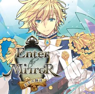 Enter the Mirror ~王子の物語~