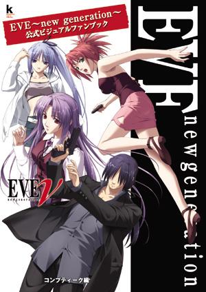 EVE ~new generation~ 公式ビジュアルファンブック
