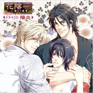 花陰 -堕ちた蜜華-ドラマCD 陽炎