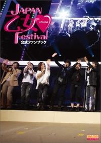 JAPAN 乙女▲Festival公式ファンブック