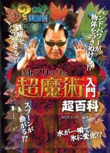 Mr.マリックの超魔術入門超百科(これマジ?ひみつの超百科)