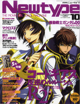 月刊ニュータイプ2008年10月号