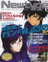 月刊ニュータイプ2008年11月号