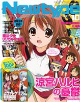 月刊ニュータイプ2009年10月号