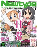 月刊ニュータイプ2011年7月号