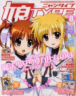 月刊娘TYPE 2012年8月号