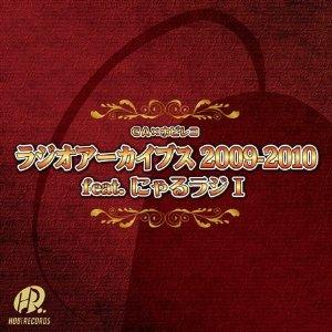 GA×ホビレコ ラジオアーカイブス 2009 – 2010 feat.にゃるラジ1