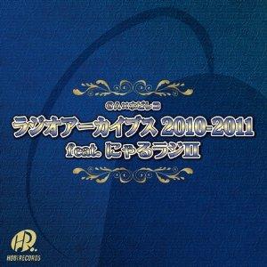 GA×ホビレコ ラジオアーカイブス 2010 – 2011 feat.にゃるラジ2