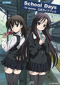 School Days -TV Anime- 公式ガイドブック