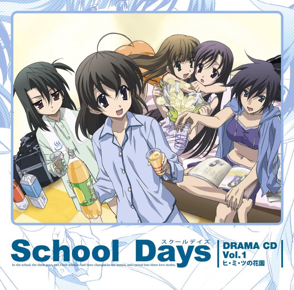 School Days ドラマCD Vol.1 ヒ・ミ・ツの花園