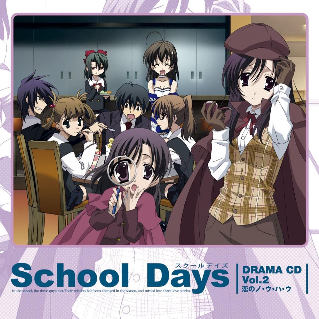 School Days ドラマCD Vol.2 恋のノ・ウ・ハ・ウ