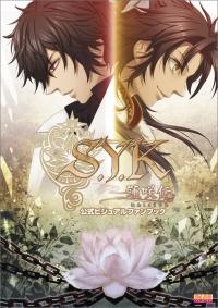 S.Y.K ~蓮咲伝~ 公式ビジュアルファンブック