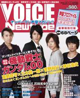 月刊ニュータイプ2008年12月号
