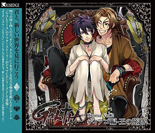 GALTIA ドラマCD Vol.2 ディアゴ編-王の旅路-
