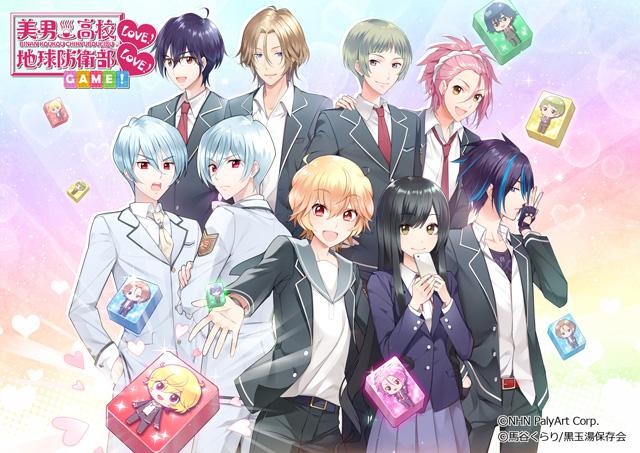 美男高校地球防衛部LOVE!LOVE!GAME!