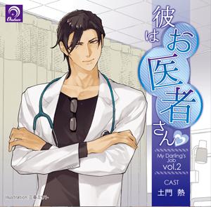 My Darling's Job vol.2「彼はお医者さん♥」