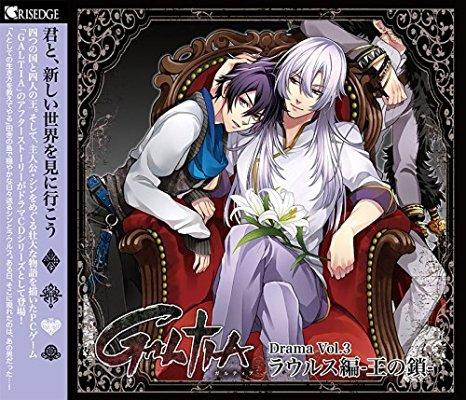 GALTIA ドラマCD Vol.3 ラウルス編-王の鎖-