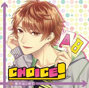 CHOICE!―チョイス!―vol.1 彼のはじめて