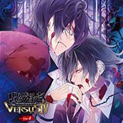 DIABOLIK LOVERS ドS吸血CD VERSUSⅣ Vol.4 レイジVSアズサ