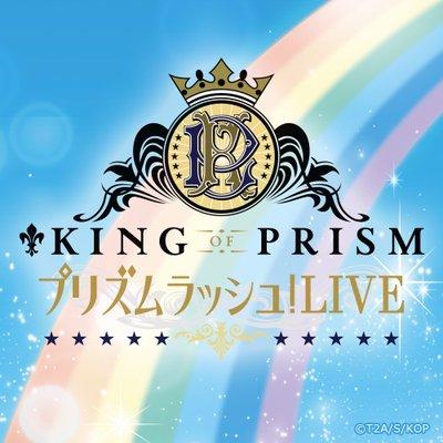 KING OF PRISM プリズムラッシュ!LIVE