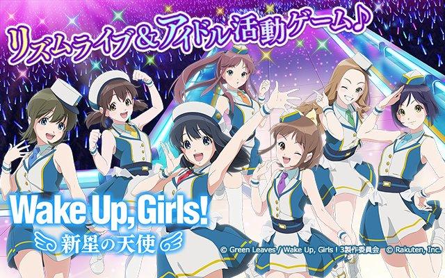 Wake Up, Girls ! 新星の天使