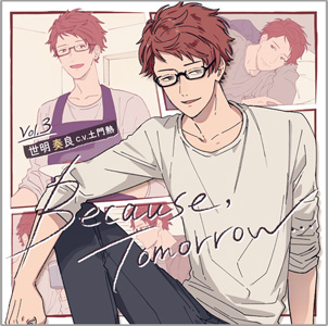 Because, Tomorrow…Vol.3 世明奏良
