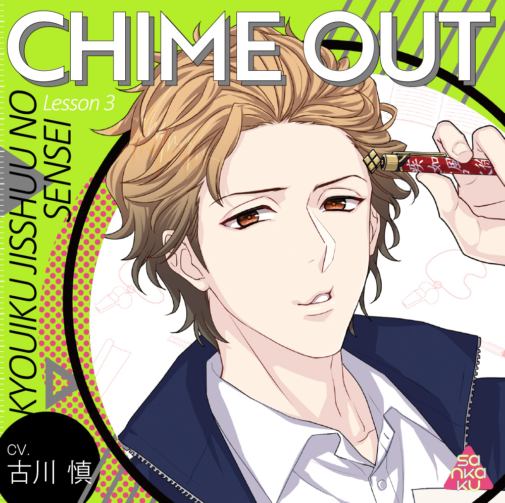 CHIME OUT Lesson 3 教育実習のセンセイ