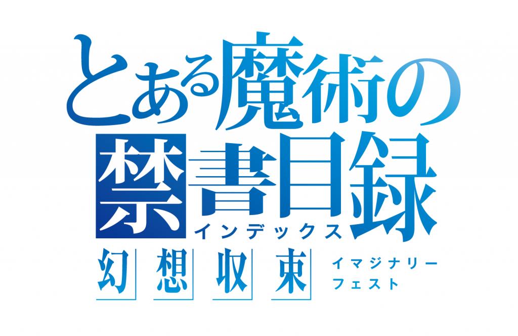 とある魔術の禁書目録 幻想収束(イマジナリーフェスト)