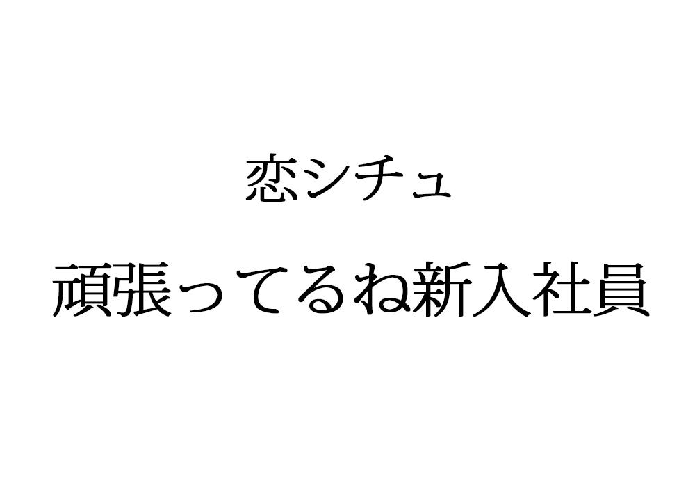 恋シチュ「頑張ってるね新入社員」永野愛理・青山吉能