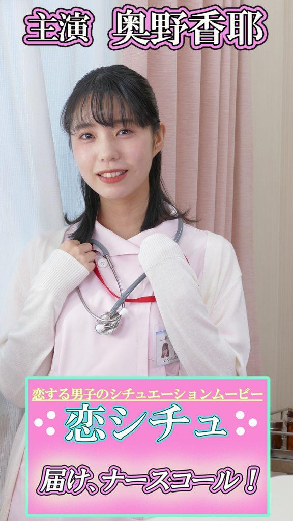 恋シチュ「届け、ナースコール!」奥野香耶・山下七海