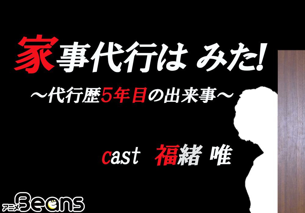 タテ型×ミニドラマ「家事代行は みた!~代行歴5年目の出来事~」