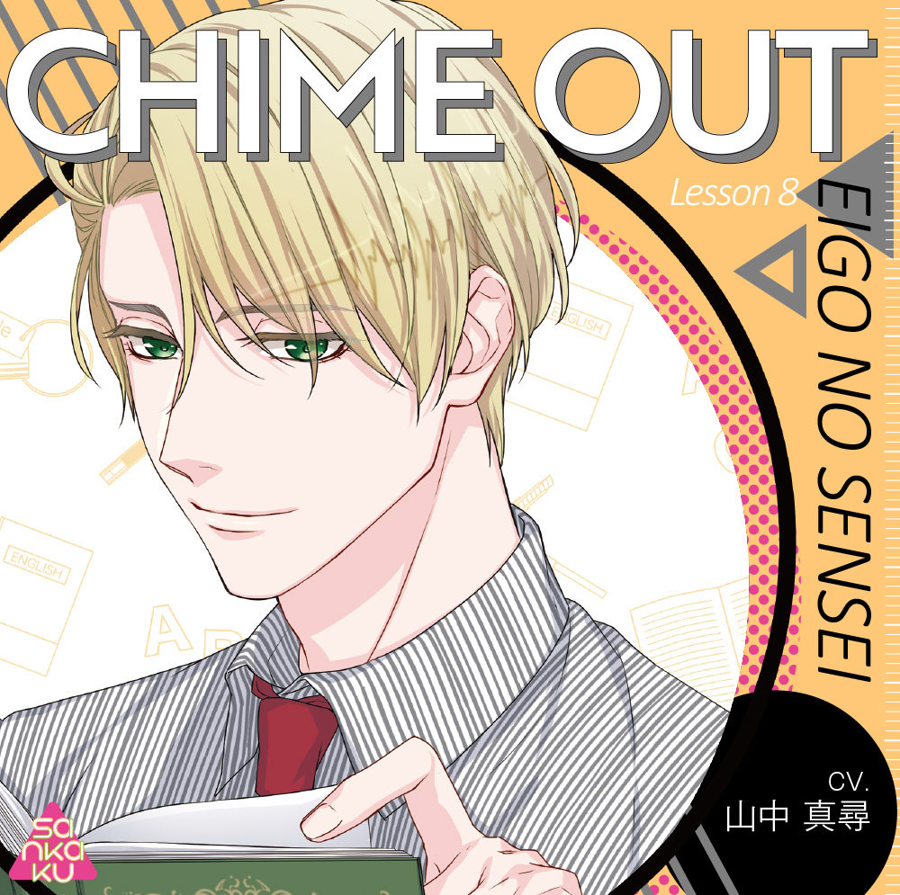 CHIME OUT Lesson 8 英語のセンセイ