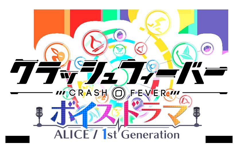 クラッシュフィーバーボイスドラマ『ALICE/1st Generation』