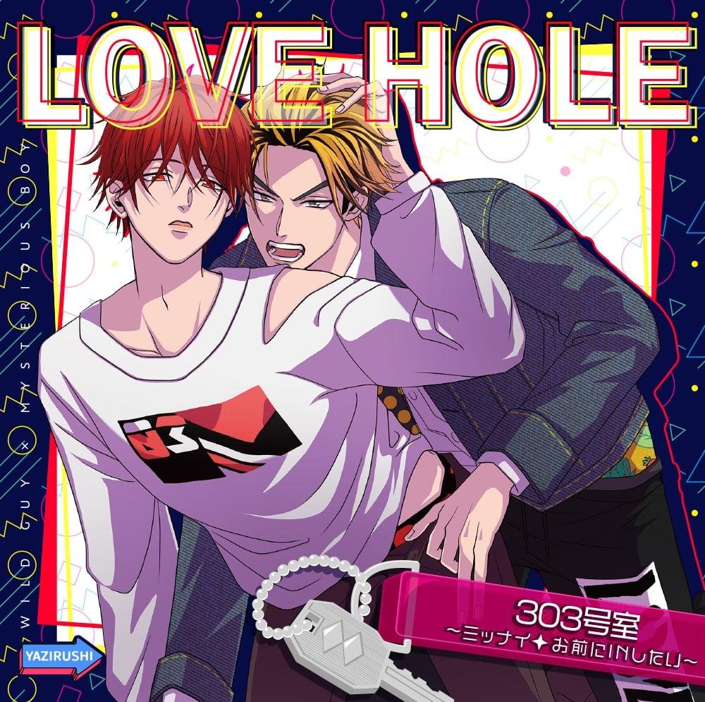 LOVE HOLE 303号室 〜ミッナイ♦お前にINしたい〜